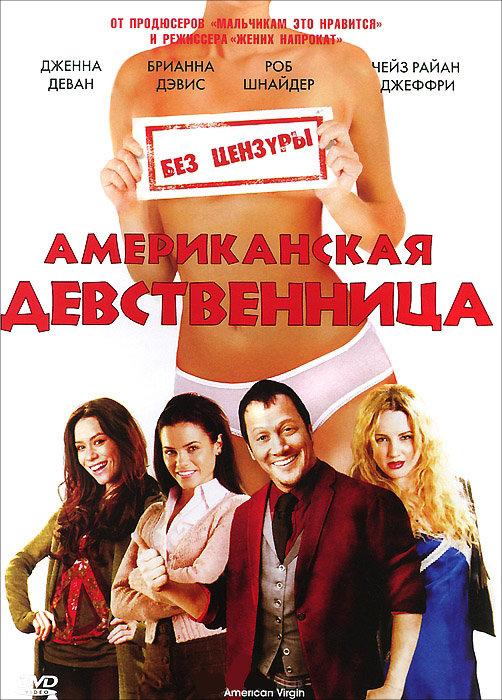 Смотреть Фильм Американская Девственница