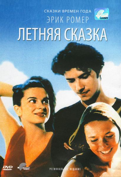 Летняя сказка на DVD