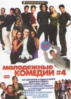 Молодежные комедии 4 (100 девчонок и одна в лифте / Девочки сверху / Девочки снова сверху / Парни из женской общаги / 10 причин моей ненависти / Полны