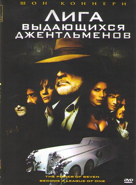 Лига выдающихся джентльменов* на DVD