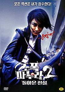 Моя жена гангстер 2  на DVD