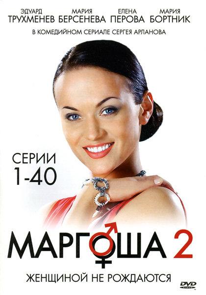 Маргоша 2 (1-40 серии) на DVD