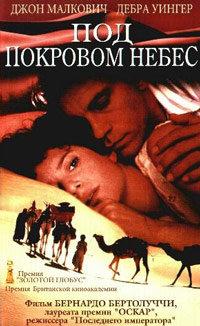 Под покровом небес (Без полиграфии!) на DVD