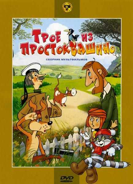 Трое из Простоквашино (Трое из Простоквашино / Каникулы в Простоквашино / Зима в Простоквашино / Бобик в гостях у Барбоса / Приключения Васи Куролесов на DVD