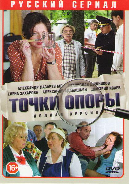 Точки опоры (8 серий) на DVD