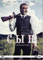 Сын 1 Сезон (10 серий) (2 DVD)