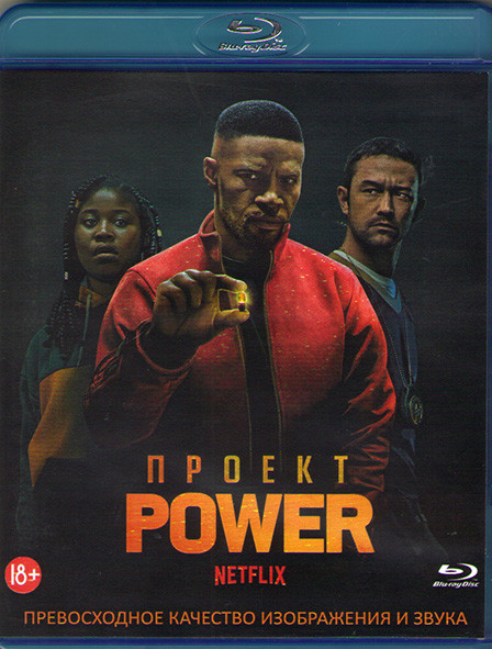 Проект Power (Blu-ray) на Blu-ray