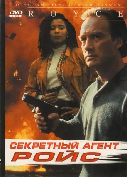Секретный агент Ройс на DVD