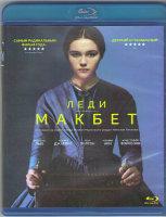 Леди Макбет (Blu-ray)