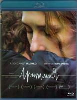 Аритмия (Blu-ray)