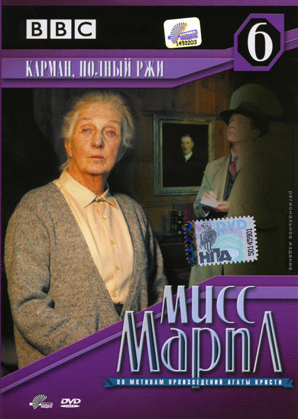 Мисс Марпл  6  фильм   Карман полный ржи   на DVD