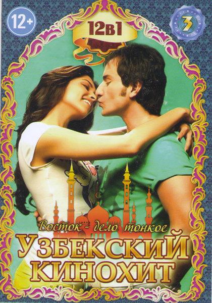 Узбекский кинохит 3 (Лавэ / Восемь дней Али / Жених напрокат / Кайрат чемпион / Меня зовут Кхан / Любовь вчера и сегодня / Изъян / Шабнам / Господин н на DVD