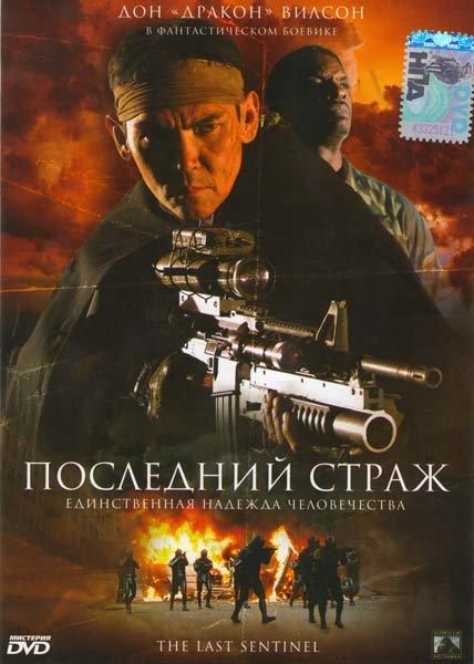 Последний страж на DVD