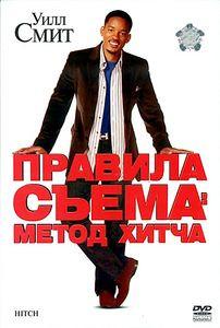 Правила съема Метод Хитча  на DVD