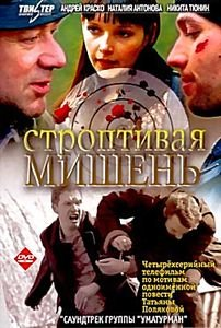 Строптивая мишень на DVD