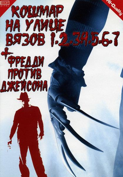Кошмар на улице Вязов 1-7 часть/Фредди против Джейсона  на DVD