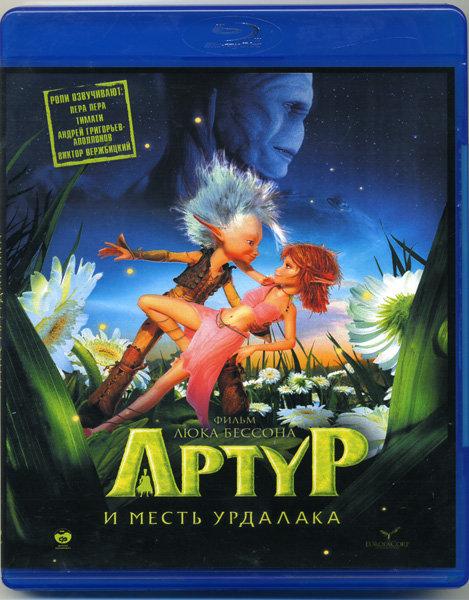 Артур и месть Урдалака (Blu-ray)* на Blu-ray