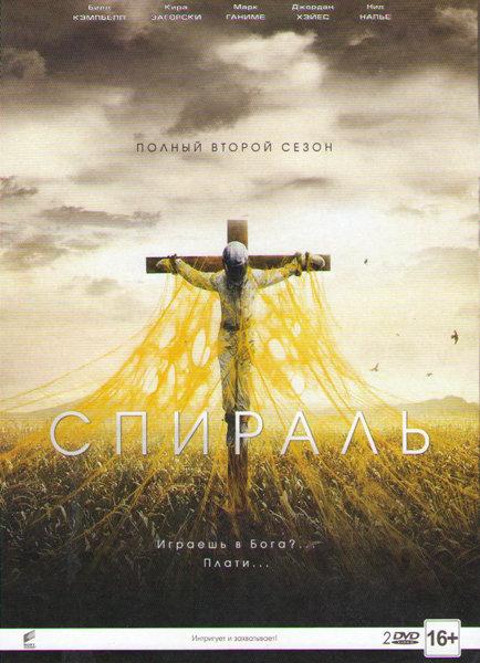 Спираль 2 Сезон (13 серий) (2 DVD) на DVD