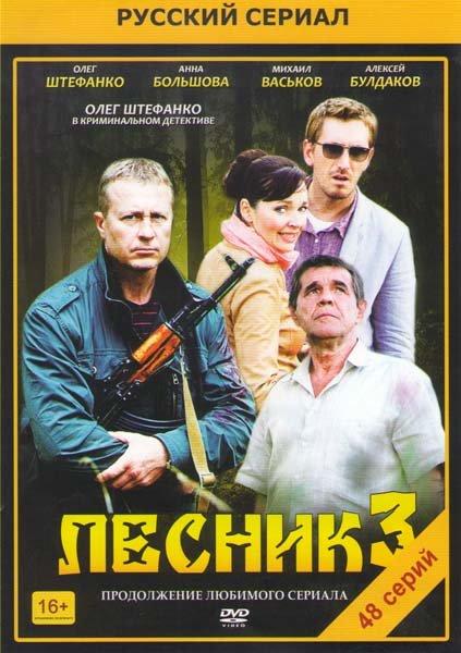 Лесник 3 Сезон (48 серии) на DVD