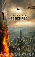 Небоскреб (Blu-ray)