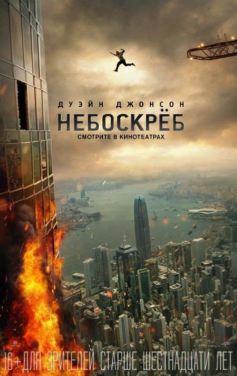 Небоскреб (Blu-ray) на Blu-ray