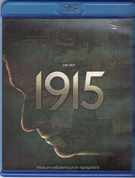 1915 (Blu-ray) на Blu-ray