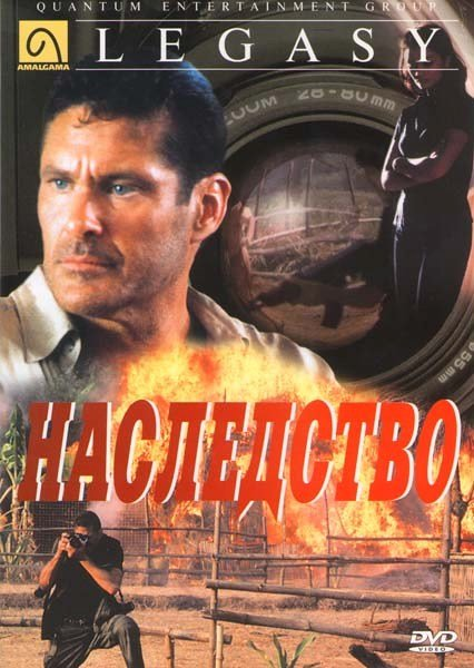 Наследство на DVD