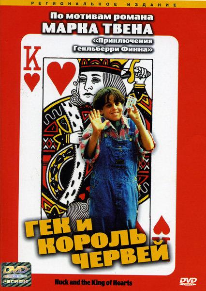 Гек и король червей на DVD