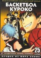 Баскетбол Куроко (25 серий) (2 DVD)