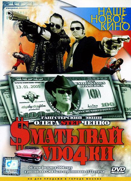 СМАТЫВАЙ УДОЧКИ  на DVD