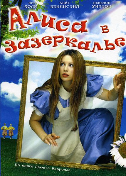 Алиса в Зазеркалье  на DVD