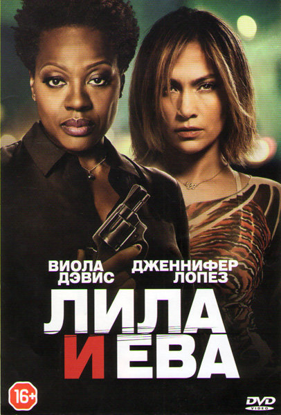 Лила и Ева на DVD