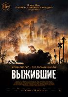Выжившие (Blu-ray)