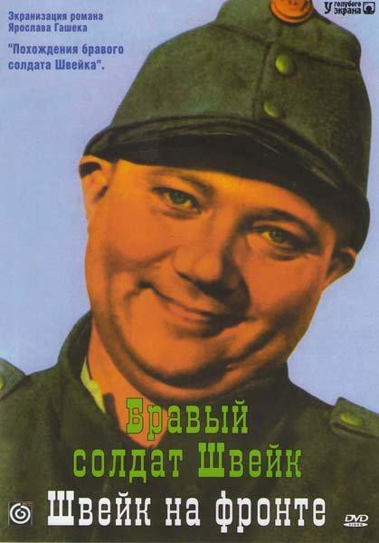 Бравый солдат Швейк Швейк на фронте на DVD