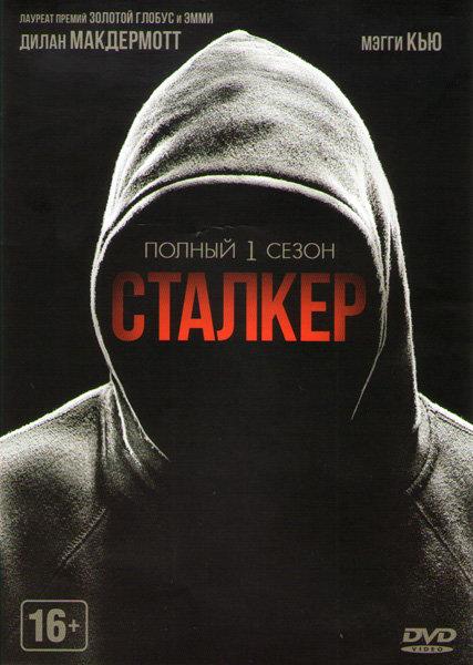 Сталкер 1 Сезон (20 серий) на DVD