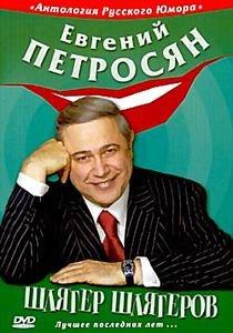 Евгений Петросян на DVD