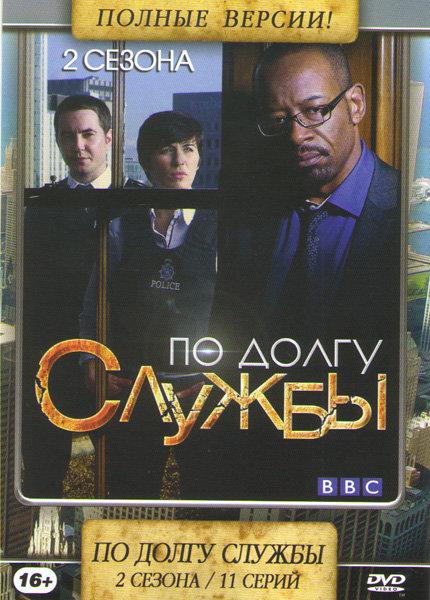 По долгу службы 1,2 Сезоны (11 серий) на DVD