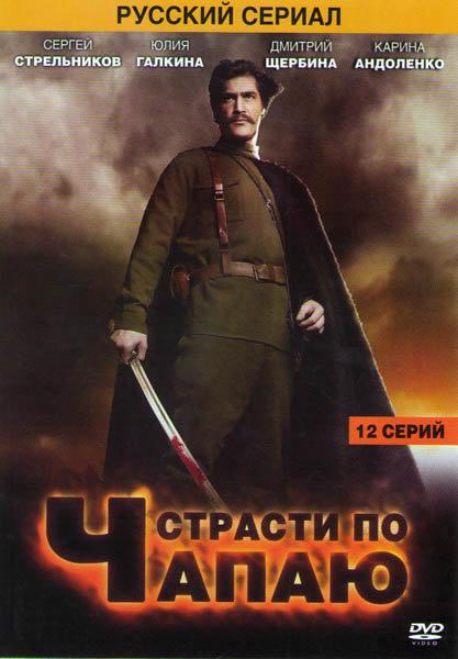 Страсти по Чапаю (12 серий) на DVD
