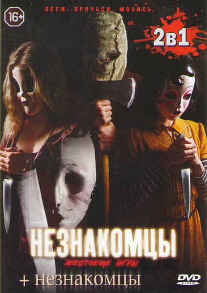 Незнакомцы Жестокие игры / Незнакомцы на DVD