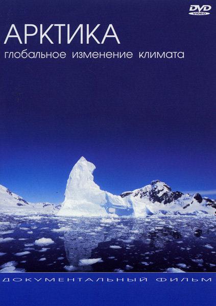 Арктика Глобальное изменение климата  на DVD