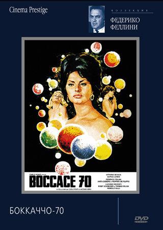 Боккаччо 70 на DVD