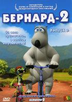Бернард 2 (2 Выпуск)
