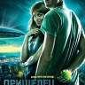 Пришелец из космоса на DVD