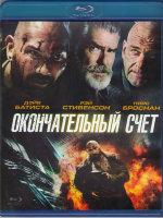 Окончательный счет (Blu-ray)