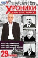 Исторические хроники с Николаем Сванидзе 29 Выпуск 85,86,87 Фильмы на DVD