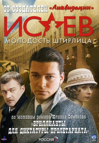 Исаев Молодость Штирлица  Бриллианты для диктатуры пролетариата (1-8 серии) на DVD