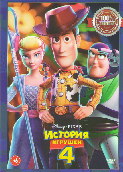 История игрушек 4 на DVD