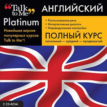 Английский язык Английский язык Полный курс (2 CD) (PC CD)