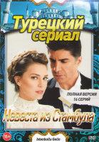 Невеста из Стамбула 2 Сезона (53 серии) (3DVD)