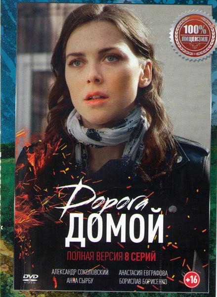 Дорога домой (8 серий) на DVD
